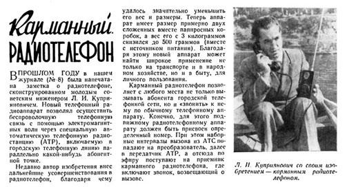 советский сотовый телефон
