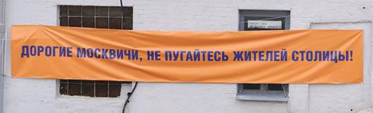 плакат дорогие москвичи