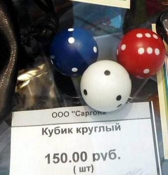 http://qblog.ru/wp-content/uploads/2011/11/%D0%BA%D1%83%D0%B1%D0%B8%D0%BA-%D0%BA%D1%80%D1%83%D0%B3%D0%BB%D1%8B%D0%B9-340x354.jpg